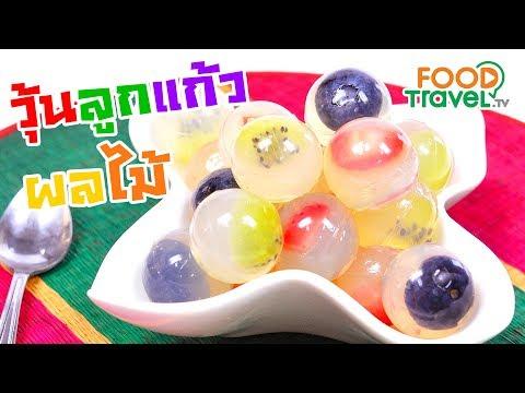 วุ้นลูกแก้วผลไม้ Mixed Fruit Jelly Balls   FoodTravel ทำวุ้น - วันที่ 04 Nov 2018