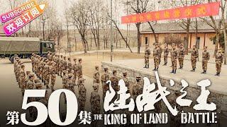 THE KING OF LAND BATTLE EP50《陆战之王》- Chen Xiao, Wang Lei, Wu Yue【Jetsen Huashi TV】