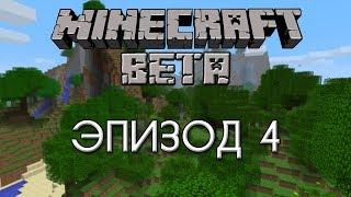 Minecraft Beta — Эпизод 4 — Самый ценный блок!