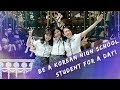 Be a Korean High School Student for a Day at This School Uniform Rental Shop