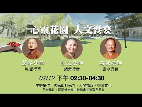 2020 心靈花園 人文饗宴-佛光山月光寺