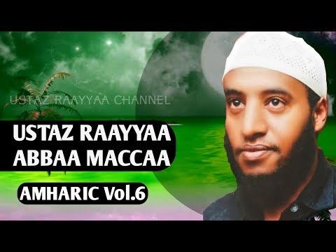 USTAZ RAAYYAA ABBAA MACCAA AMHARIC Vol.6 NASHIDA