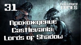 Прохождение Castlevania: Lords of Shadow #31 Электролаборатория [PC](Прохождение Castlevania: Lords of Shadow - Ultimate Edition пк версия [PC] высокая сложность knight! На игровом канале Let's Hard Games [babkin],..., 2013-09-22T18:58:01.000Z)