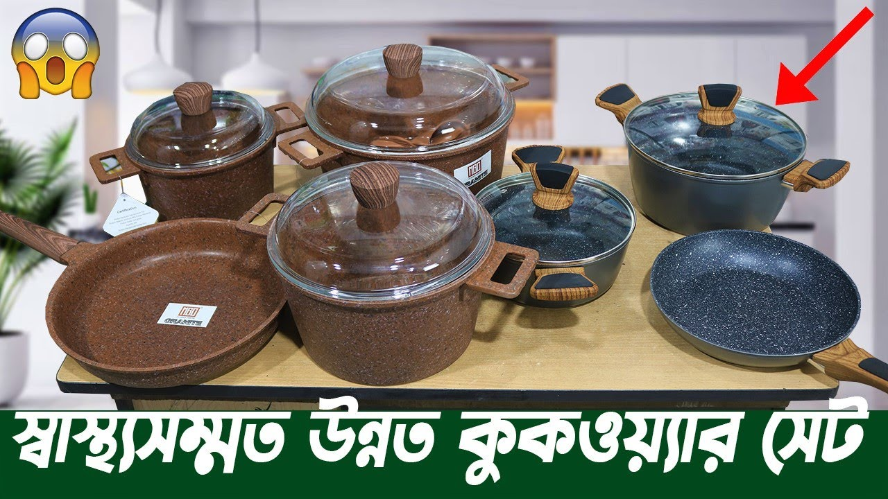 সেরা ও স্বাস্থ্যসম্মত কুকওয়্যার সেট কিনুন | Kitchen Cookware Sets | Granaite Cookware Set MGC