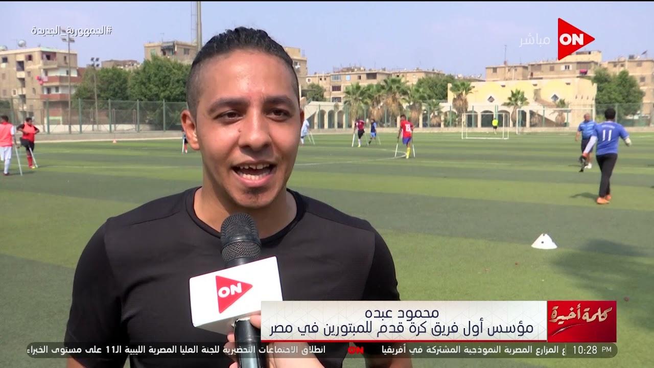 كلمة أخيرة - في تجربة فريدة من نوعها في مصر..أول فريق لكرة القدم للمبتورين  - 00:53-2021 / 9 / 15