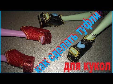 Cмотреть Как сделать туфли для куклы. How to make shoes for dolls Monster High and Ever After High