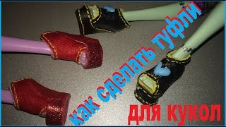 Как сделать туфли для куклы. How to make shoes for dolls Monster High and Ever After High