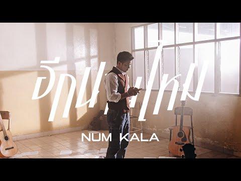 ฟังเพลง - อีกนานไหม หนุ่ม กะลา Num Kala - YouTube