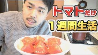 トマトしか食べられない1週間生活!!【超過酷!?】 thumbnail