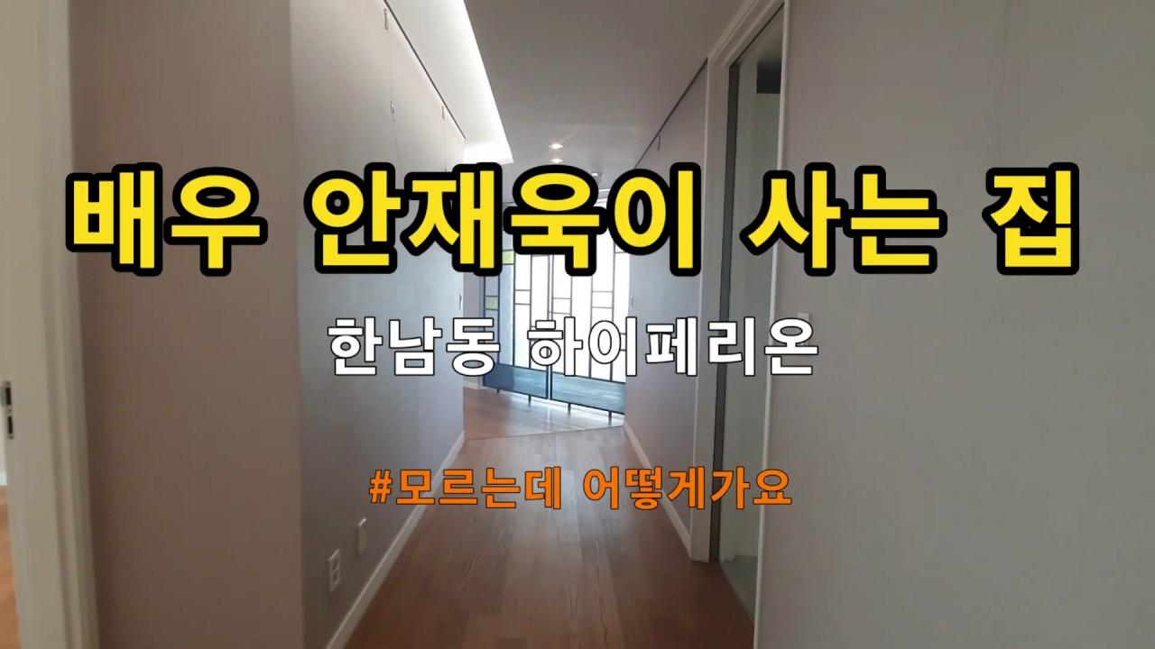배우 안재욱이 사는 집 한남동 하이페리온