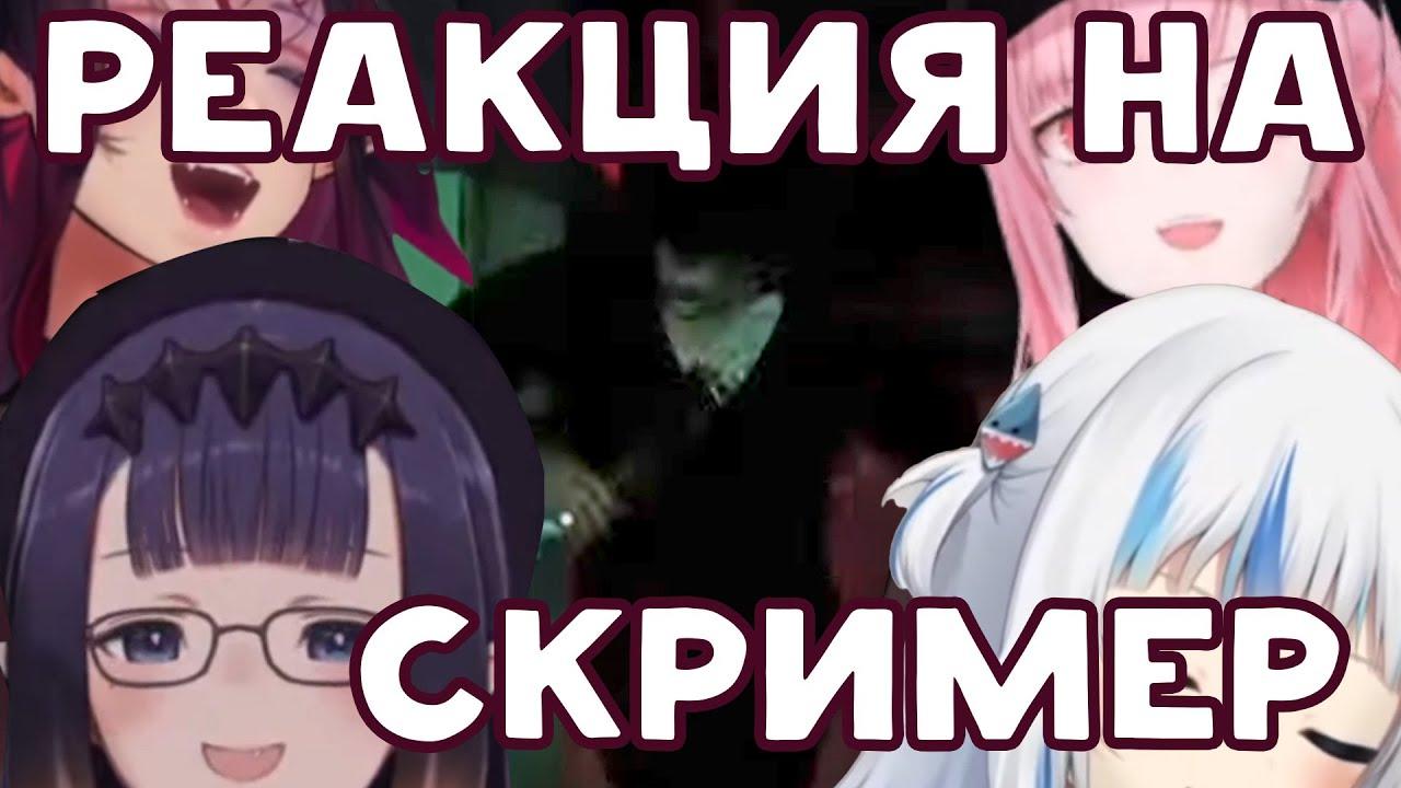 [RU SUB] Хололайв EN пугаются на протяжении 3 минут | hololive ru