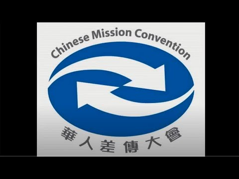 Chinese Mission Convention CMC 2007 Philadelphia PA Event Video Videography