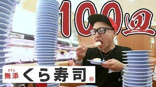 【大食い】くら寿司で100皿超え!!!【対決】