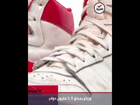بـ1.5 مليون دولار... تم بيع حذاء رياضي?? انتعله لاعب كرة السلة ??النجم الأميركي مايكل جوردان  - 13:54-2021 / 10 / 26