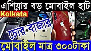 📱মাত্র ৩০০টাকায় ১,০১,৯৯৯টাকার স্মার্টফোন Live | সব থেকে বড় মোবাইল হাট (Asia's Largest Mobile Haat)