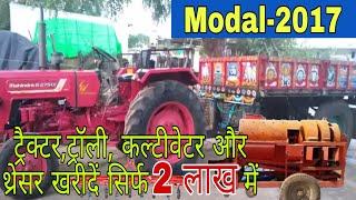 ट्रैक्टर, ट्रॉली ,कल्टीवेटर और थ्रेसर खरीदने सिर्फ ₹2 लाख में।//Khushi dushi//