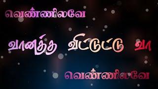 Vennilave vennilave vanatha vittutu vaa ❤️😘 Tamil song