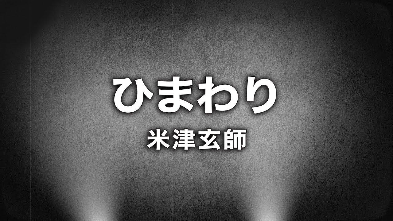 米津玄師 - ひまわり (Cover by 藤末樹 / 歌:HARAKEN)【フル/字幕/歌詞付】