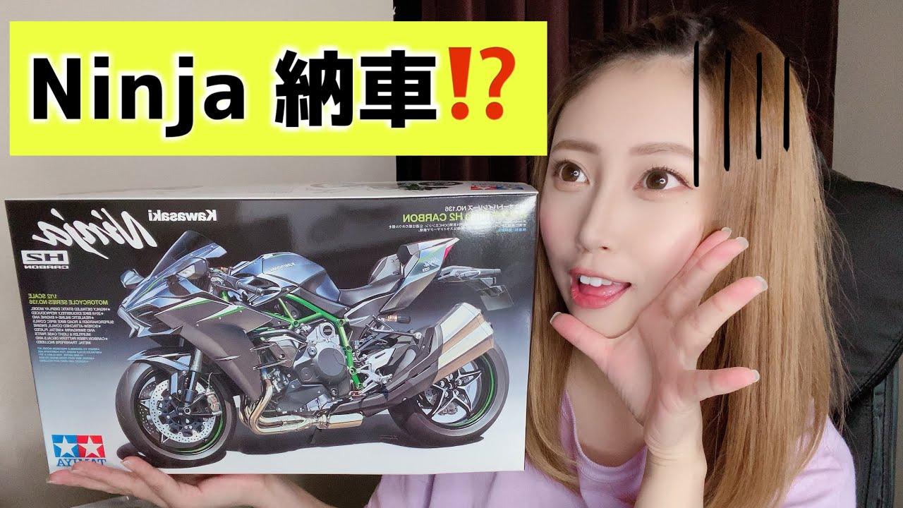 【バイク女子】プラモデルのNinjaを納車しようとしたら壊れた