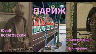 ПАРИЖ  импровизация на Ф-НО *  Muzeum Rondizm TV