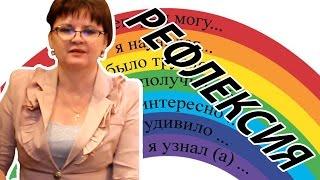 Рефлексия // Погодаева Татьяна