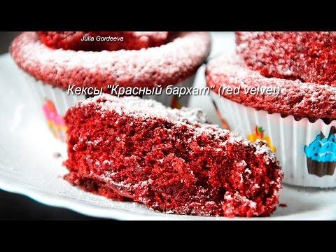 Кексы Красный бархат (red velvet)