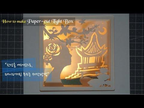 [DIY] 어떤 재료 쓰는지 알려드릴게요~ 페이퍼커팅 무드등 만들기 노하우  │  How to make  Paper-cut Light Box