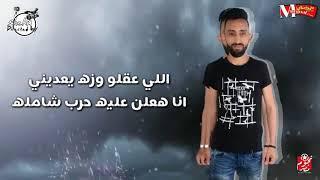 كلمات مهرجان مناظر كدابه غناء محمد الفنان توزيع اسلام الابيض 2018