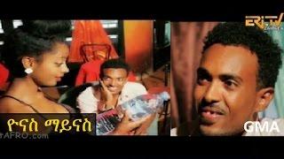Yonas Maynas  ዮናስ ማይናስ Gma Eritrean Comedy 2016