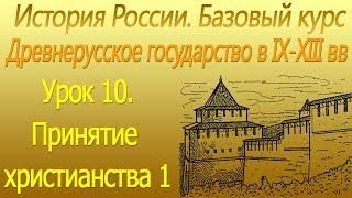 Принятие христианства 1. Древнерусское государство в IХ-ХIII вв. Урок 10
