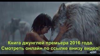Книга джунглей новый фильм 2016 года премьера