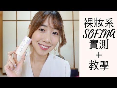 『開架』裸亮底妝+自然系裸妝 8小時實測feat.SOFINA