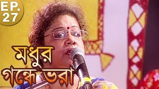 madhu gandhe bhara rabindra sangeet unplugged episode 27