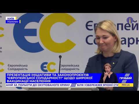 """""""Європейська Солідарність"""" презентувала ініціативи щодо широкої вакцинації населення"""