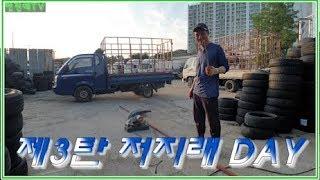 [멋진애TV] ]적재함 철망 작업 [봉사활동, 방통, …