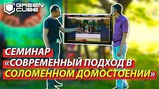 видео Экодом-Купить строительные материалы для экостроительства