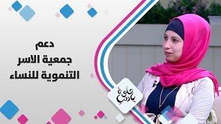 رؤى عبد السلام - دعم جمعية الاسر التنموية للنساء ونمو شخصيتهم من خلال العمل مع الجمعية