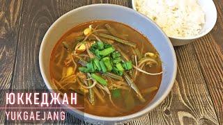Корейский острый суп Юккеджан Юккедян Корейская кухня Yukgaejang