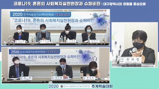 2020 한국사회복지슈퍼비전학회 추계학술대회