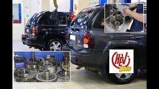 Chevrolet Trailblazer  ремонт АКПП в Шеви Плюс
