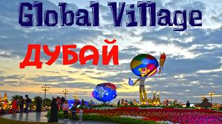 Ярмарка Global Village в Дубай: когда, где и что там есть. Уникальный отдых в Эмиратах 2018.mp3