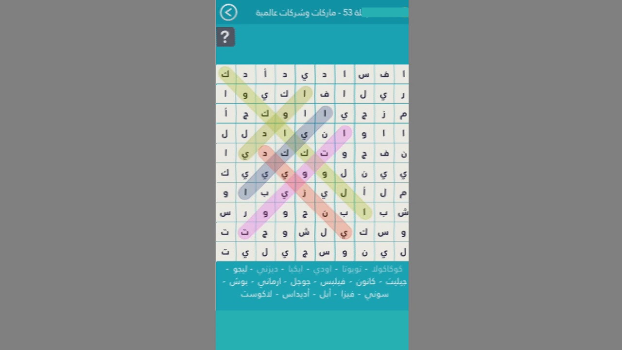 حل لعبة كلمة السر المرحلة 53 ماركات وشركات عالمية