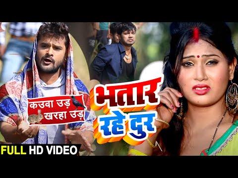 #Video - भतार रहे दूर | Khesari Lal Yadav | Bhatar Rahe Dur | Bhojpuri Song 2020 New