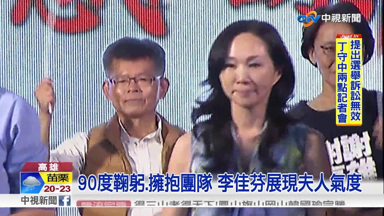韓國瑜發表勝選感言 妻子李佳芬眼泛淚光│中視新聞 20181125 - YouTube