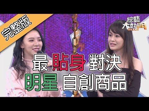 【明星自創商品拍賣~最貼身的對決!!】20190116 綜藝大熱門