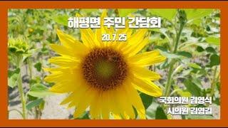 7월25일 해평면 주민 민원 현장 간담회
