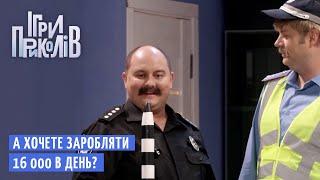 Полиция поймала оборотня в погонах - Игры Приколов | Квартал 95 ЛУЧШЕЕ