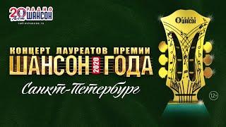 Концерт лауреатов премии «Шансон Года 2020» в Санкт-Петербурге