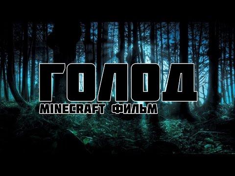 Minecraft фильм Голод (Психологический триллер)