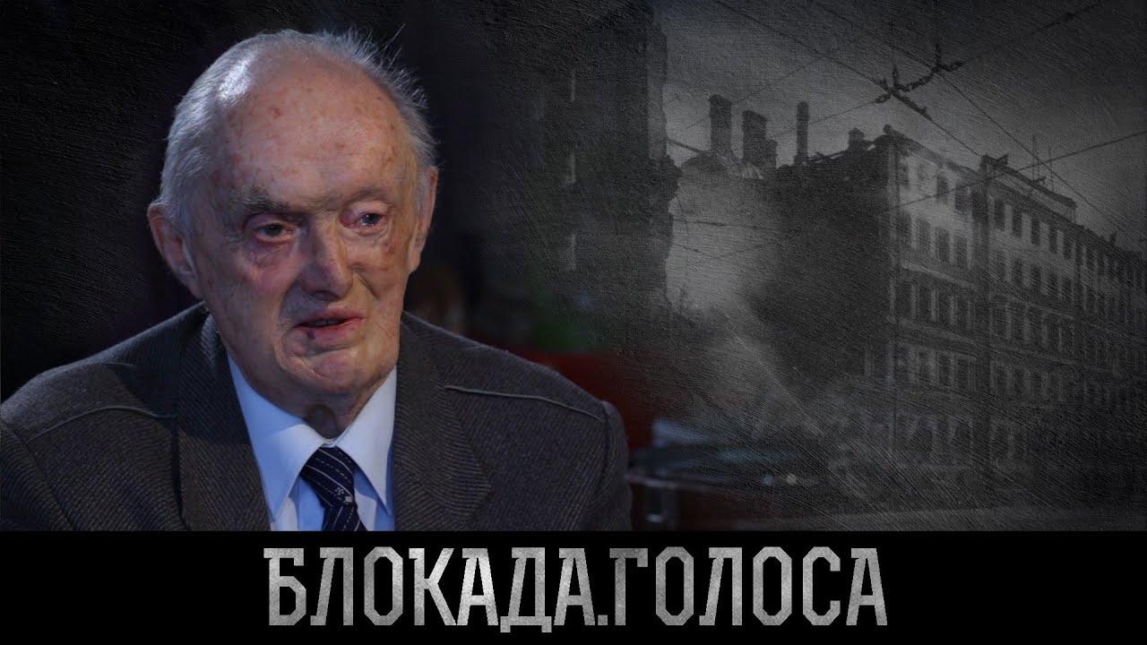 Баймаков Александр Юрьевич о блокаде Ленинграда / Блокада.Голоса